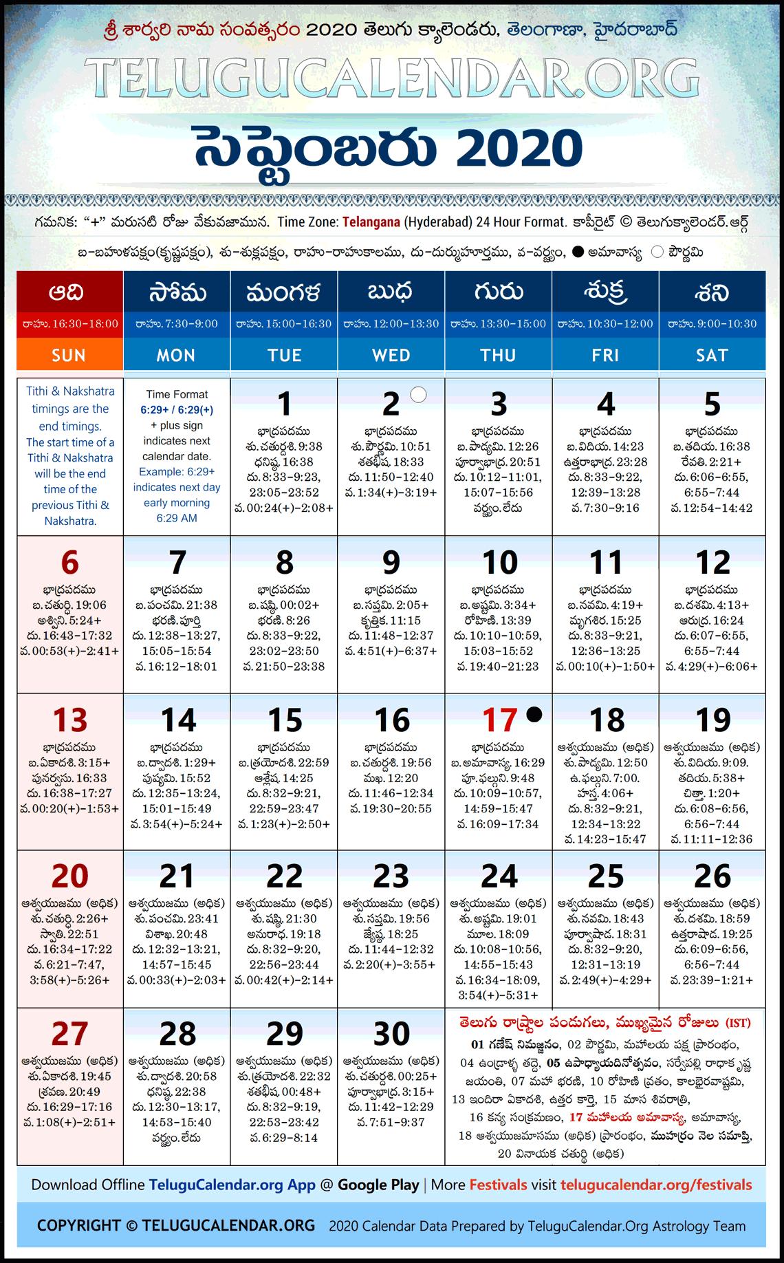 Telangana 2020 September Telugu Calendar High Resolution