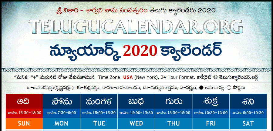 Telugu Calendar 2020 New York