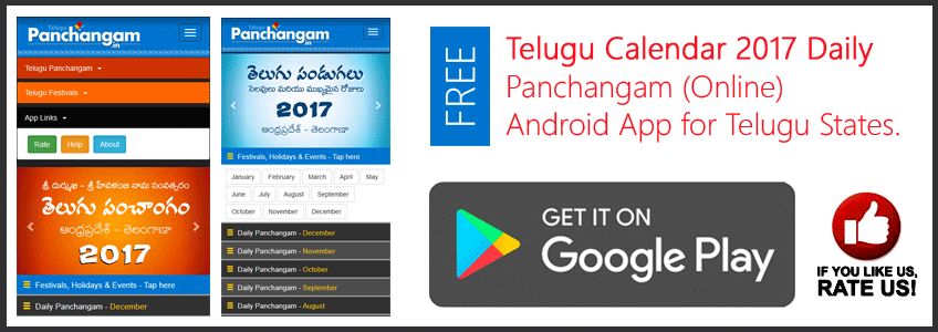 2017 October Calendar Telugu